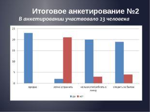 Итоговое анкетирование №2