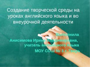 Создание творческой среды на уроках английского языка и во внеурочной деятель