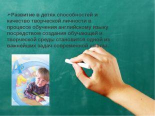 Развитие в детях способностей и качество творческой личности в процессе обуч
