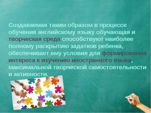 Создаваемая таким образом в процессе обучения английскому языку обучающая и т