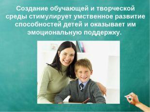 Создание обучающей и творческой среды стимулирует умственное развитие способ