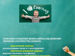 Существуют следующие формы работы над развитием творческих способностей учащ