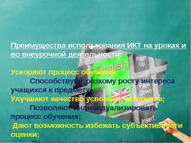 Преимущества использования ИКТ на уроках и во внеурочной деятельности:  Уск...
