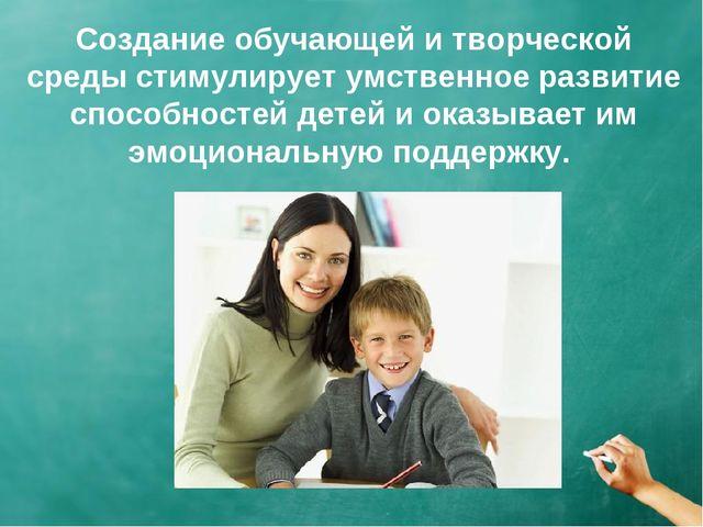 Создание обучающей и творческой среды стимулирует умственное развитие способ...