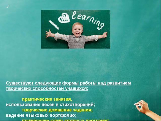 Существуют следующие формы работы над развитием творческих способностей учащ...