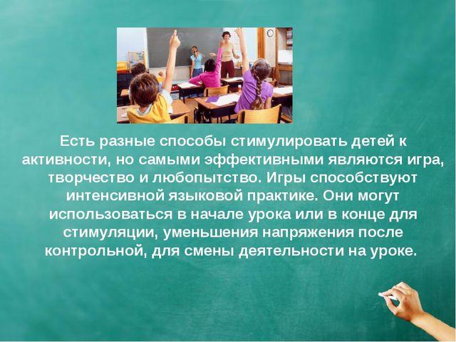 Есть разные способы стимулировать детей к активности, но самыми эффективными...