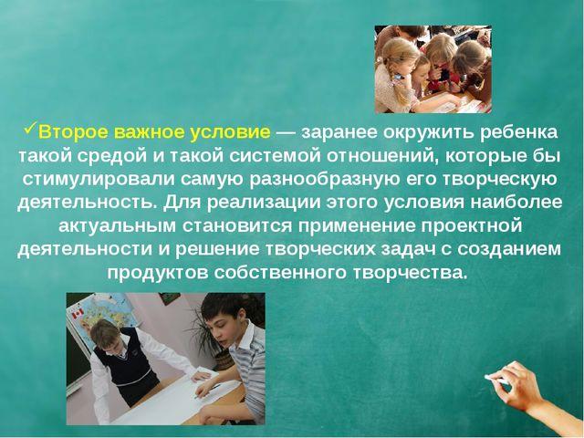 Второе важное условие — заранее окружить ребенка такой средой и такой системо...