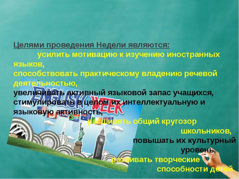 Целями проведения Недели являются: усилить мотивацию к изучению иностранных...