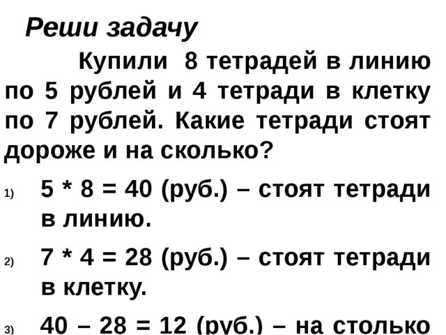 Реши задачу Купили 8 тетрадей в линию по 5 рублей и 4 тетради в клетку по 7 р...