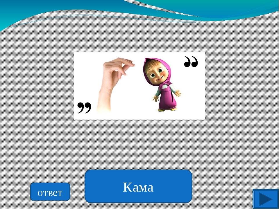Кама ответ