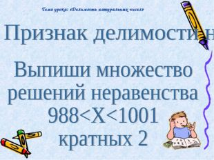 Тема урока: «Делимость натуральных чисел»