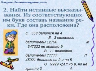 С 553 делится на 4 Е 3 является делителем 12756 М 347022 не кратно 9 В 11 я