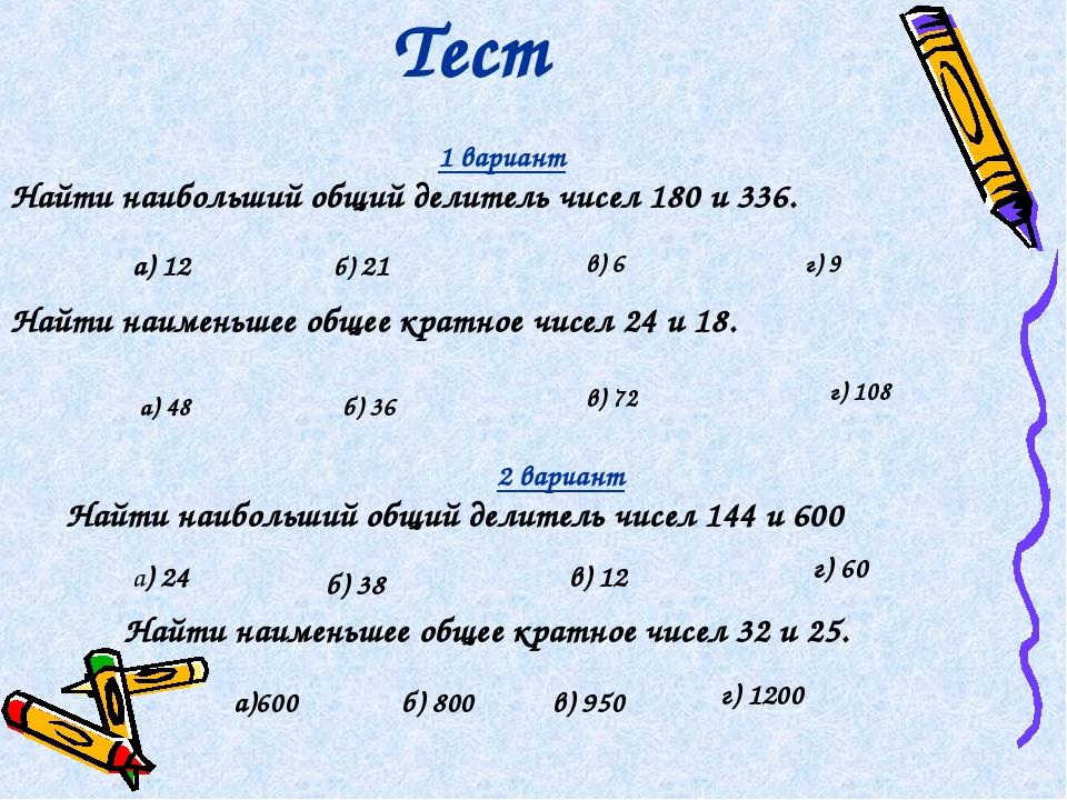 Тест 1 вариант Найти наибольший общий делитель чисел 180 и 336. а) 12 б) 21 в...