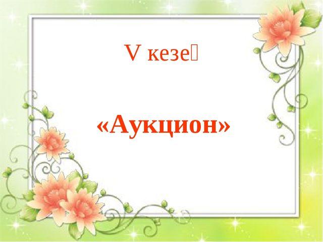 V кезең «Аукцион»