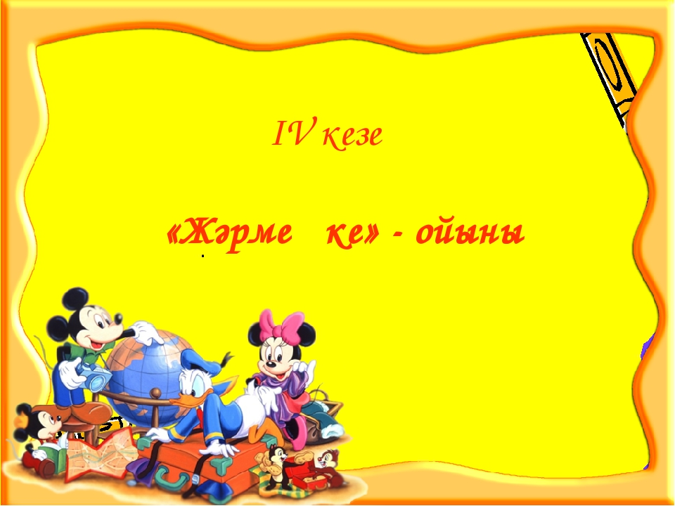 ІV кезең «Жәрмеңке» - ойыны .