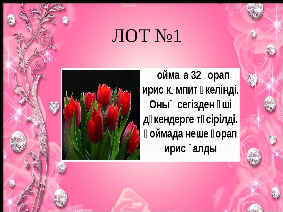 ЛОТ №1