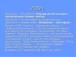 2009 г. Месячник 1-30 апреля «Научим детей сегодня – предупредим травмы завтр