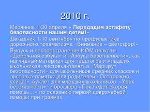2010 г. Месячник 1-30 апреля « Передадим эстафету безопасности нашим детям!»