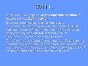 2011 г. Месячник 1-30 апреля «Предупредить травмы в наших силах. Действуйте!»