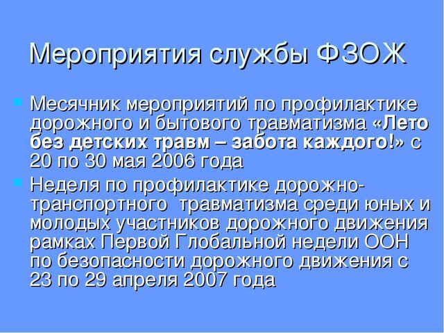 Мероприятия службы ФЗОЖ Месячник мероприятий по профилактике дорожного и быто...