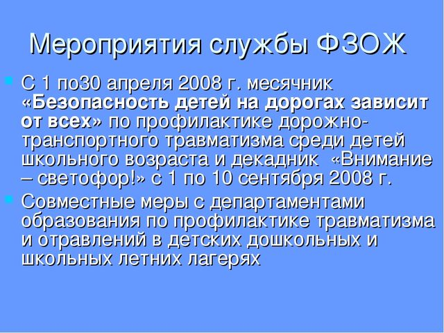 Мероприятия службы ФЗОЖ С 1 по30 апреля 2008 г. месячник «Безопасность детей...