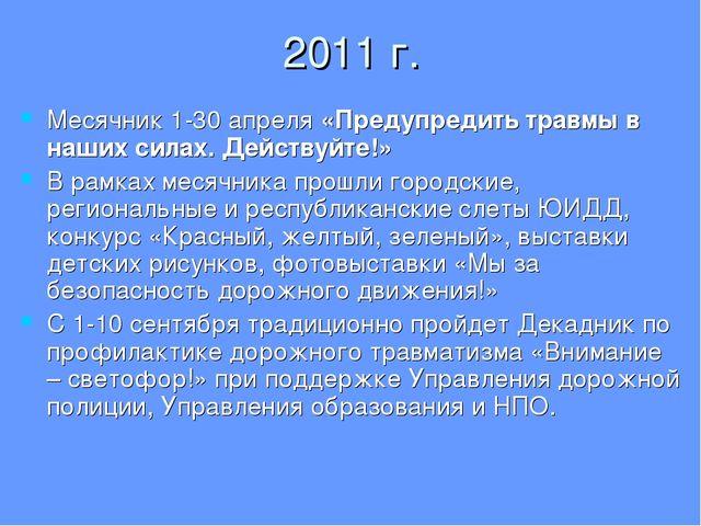 2011 г. Месячник 1-30 апреля «Предупредить травмы в наших силах. Действуйте!»...