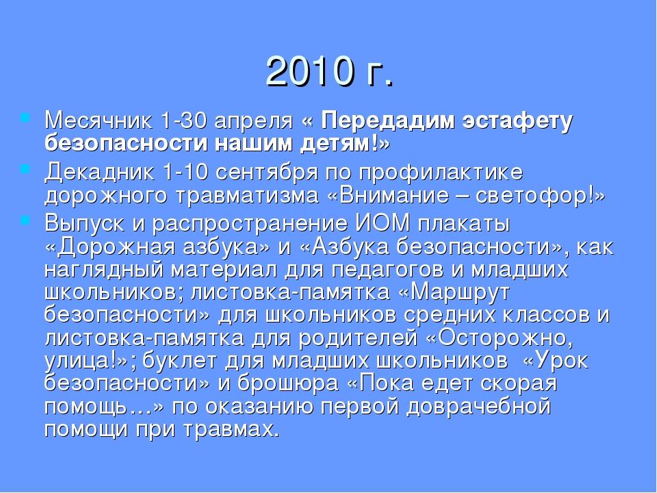 2010 г. Месячник 1-30 апреля « Передадим эстафету безопасности нашим детям!»...