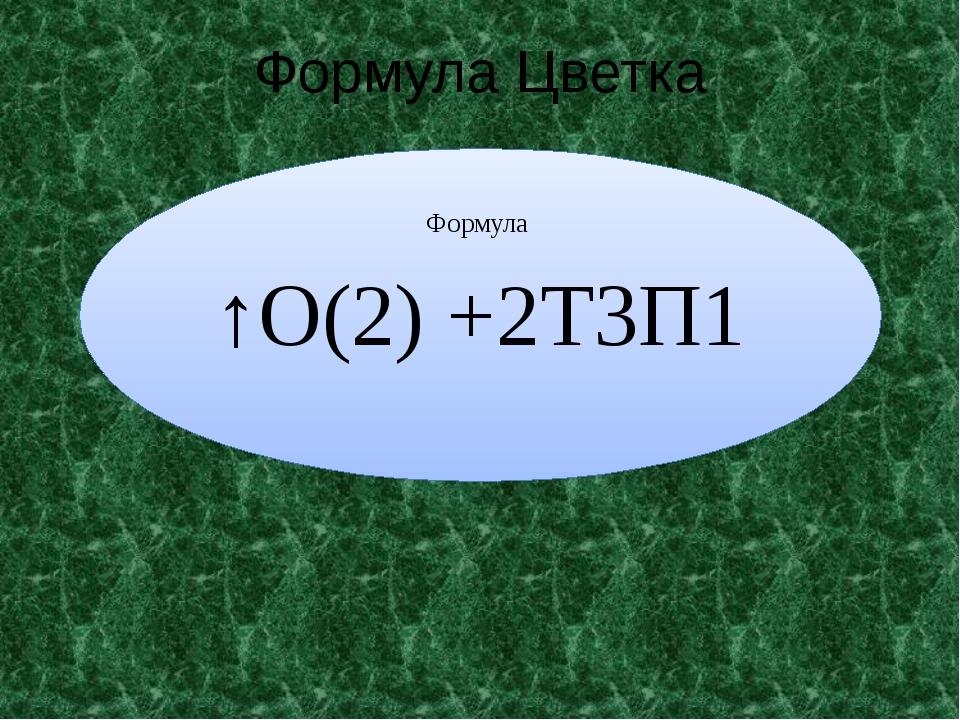 Формула Цветка Формула ↑О(2) +2Т3П1