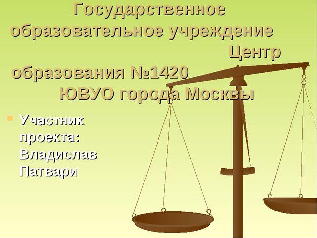 Государственное образовательное учреждение Центр образования №1420 ЮВУО город...