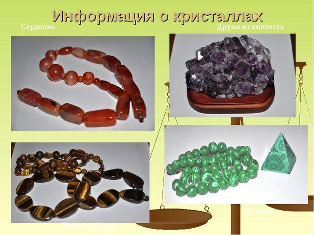 Информация о кристаллах Малахит Друзы из аметиста Тигровый глаз Сердолик