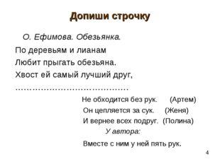 Допиши строчку О. Ефимова. Обезьянка. По деревьям и лианам Любит прыгать обез