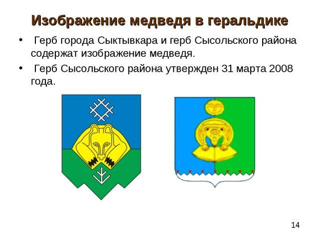 Изображение медведя в геральдике Герб города Сыктывкара и герб Сысольского ра...