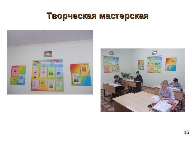 Творческая мастерская 16