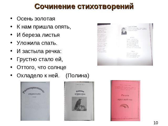 Сочинение стихотворений Осень золотая К нам пришла опять, И береза листья Уло...