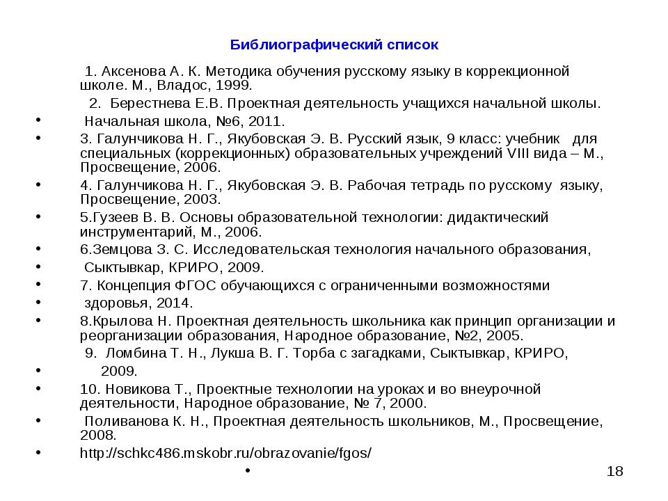 Библиографический список 1. Аксенова А. К. Методика обучения русскому языку в...