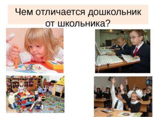 Чем отличается дошкольник от школьника?