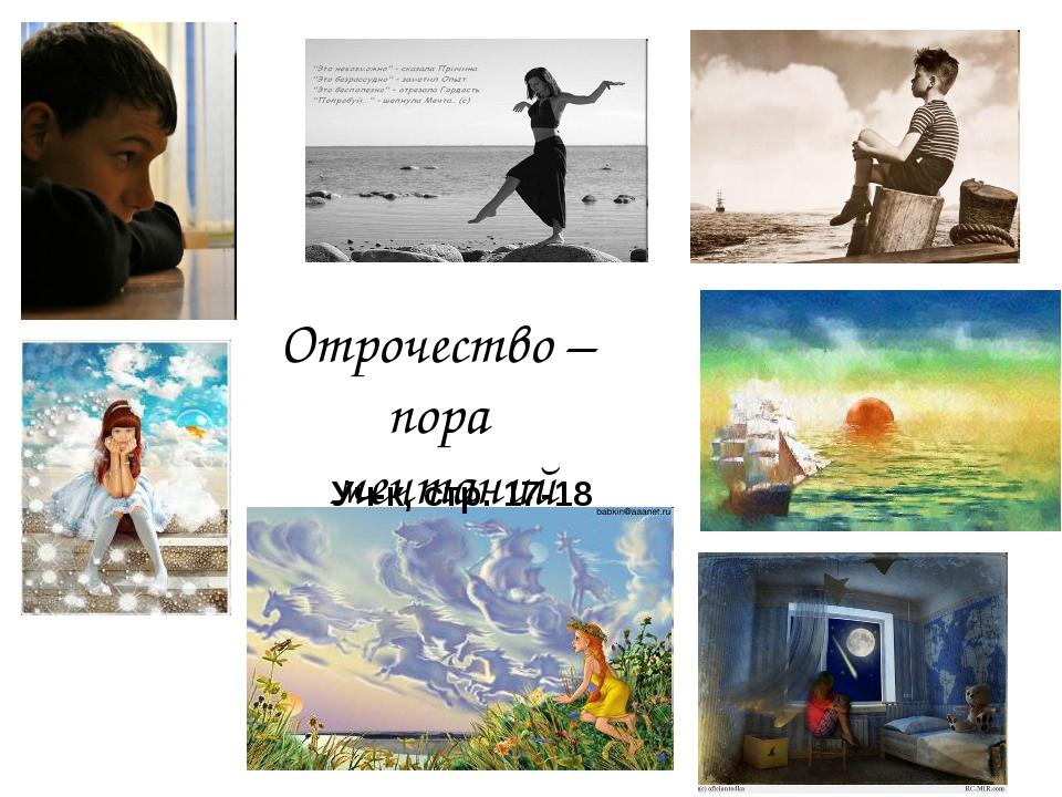 Отрочество – пора мечтаний Уч-к, стр. 17-18