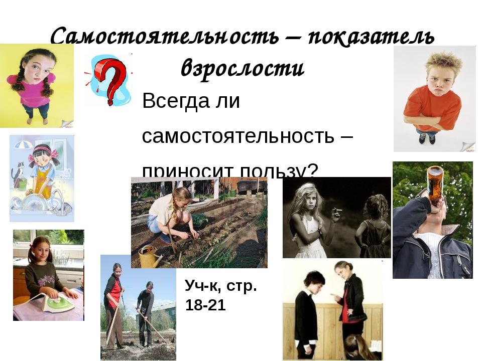 Самостоятельность – показатель взрослости Всегда ли самостоятельность – прино...