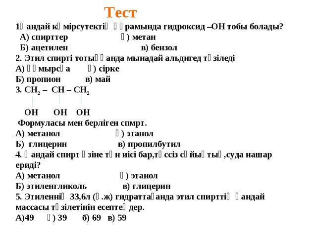 Тест 1Қандай көмірсутектің құрамында гидроксид –OH тобы болады? А) спирттер...