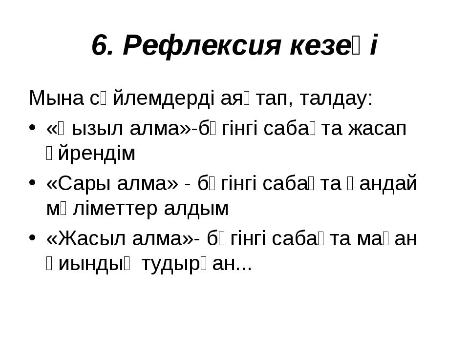 6. Рефлексия кезеңі Мына сөйлемдерді аяқтап, талдау: «Қызыл алма»-бүгінгі саб...