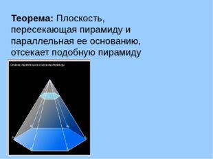 Теорема: Плоскость, пересекающая пирамиду и параллельная ее основанию, отсека
