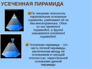 УСЕЧЕННАЯ ПИРАМИДА По теореме плоскость параллельная основанию пирамиды, разб