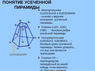 ПОНЯТИЕ УСЕЧЕННОЙ ПИРАМИДЫ Многоугольники А1А2А3А4А5 и В1В2В3В4В5 - нижнее и