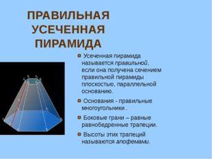 ПРАВИЛЬНАЯ УСЕЧЕННАЯ ПИРАМИДА Усеченная пирамида называется правильной, если