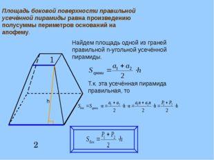 Площадь боковой поверхности правильной усечённой пирамиды равна произведению