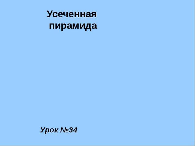 Усеченная пирамида Урок №34