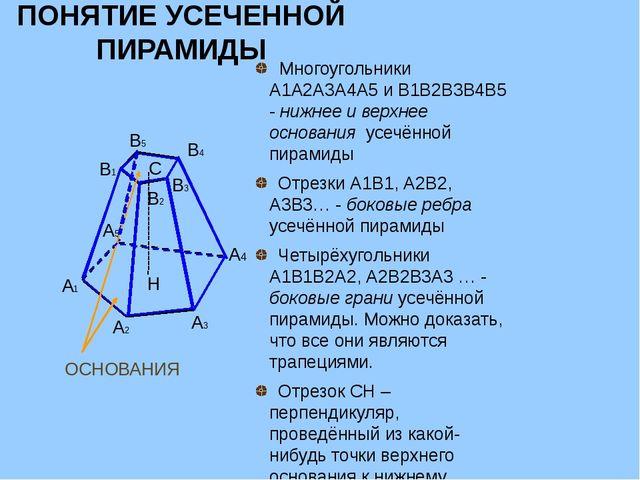 ПОНЯТИЕ УСЕЧЕННОЙ ПИРАМИДЫ Многоугольники А1А2А3А4А5 и В1В2В3В4В5 - нижнее и...