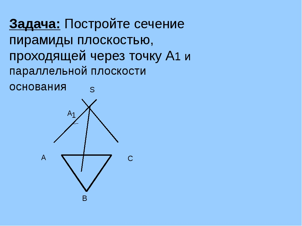 Задача: Постройте сечение пирамиды плоскостью, проходящей через точку А1 и па...