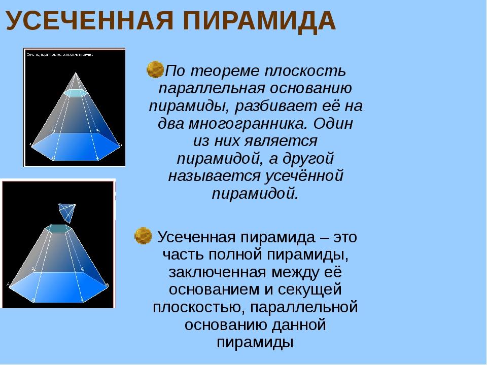 УСЕЧЕННАЯ ПИРАМИДА По теореме плоскость параллельная основанию пирамиды, разб...