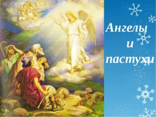 Ангелы и пастухи